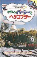 PercyandHaroldJapaneseBuzzBook
