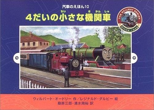 File:FourLittleEnginesJapanesecover2.jpg