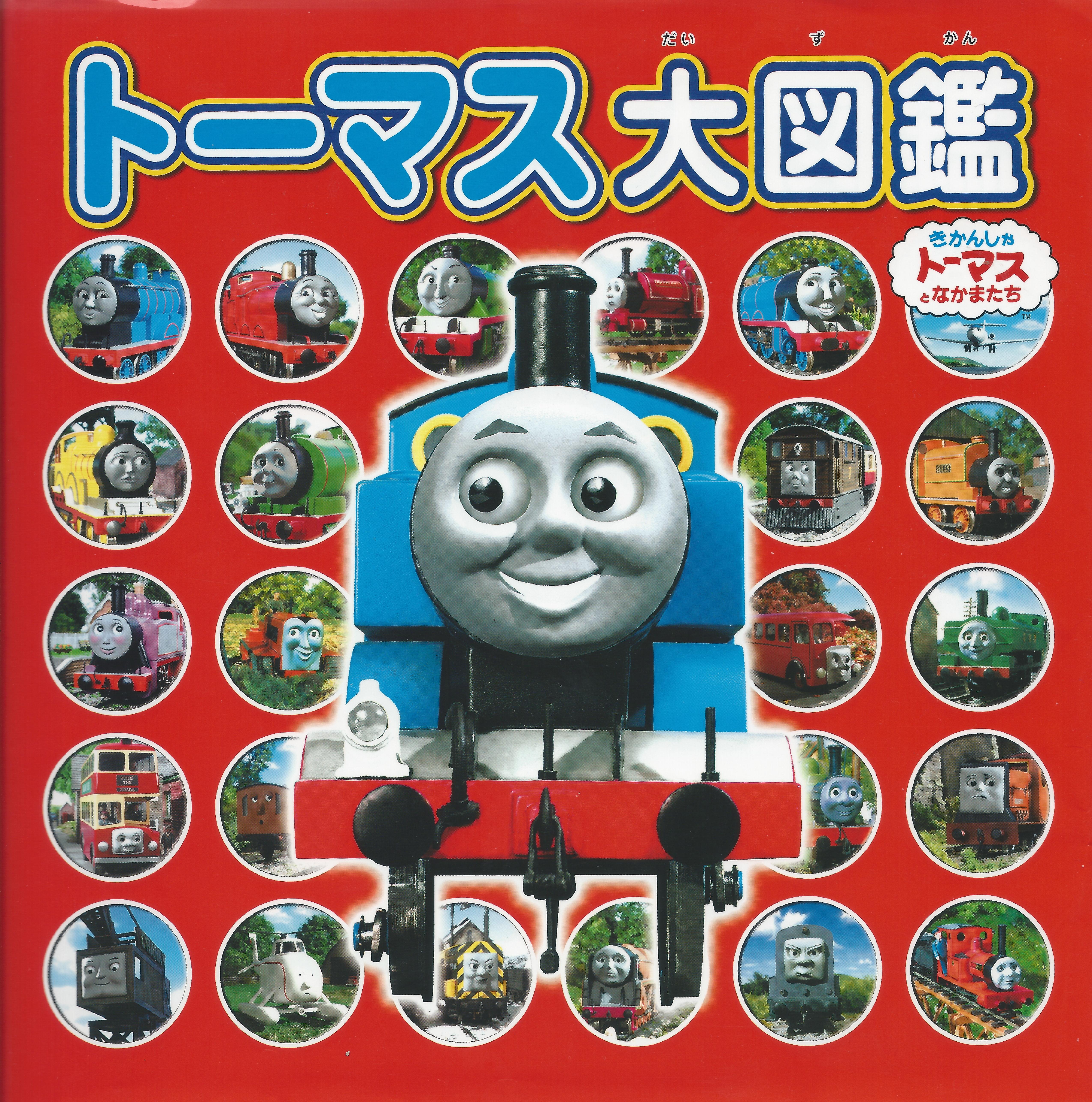File:JapaneseThomasEncyclopedia2010.jpg
