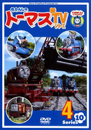 ThomastheTankEngineSeries10Vol4
