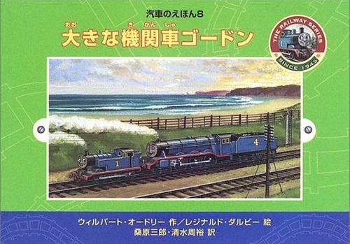 File:GordontheBigEngineJapanesecover2.jpg