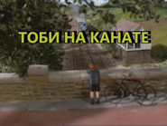 Toby'sTightropeRussianTitleCard