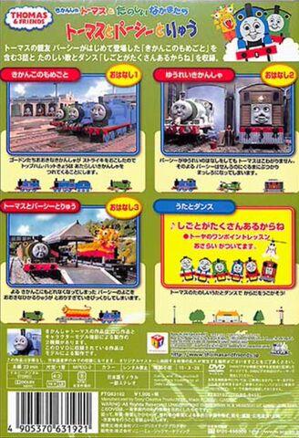 File:ThomasandPercyandtheDragonJapaneseDVDBackCover.jpeg