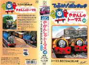 ThomastheTankEnginevol10(JapaneseVHS)originalcover