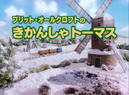 Season6Japanesetitlecard