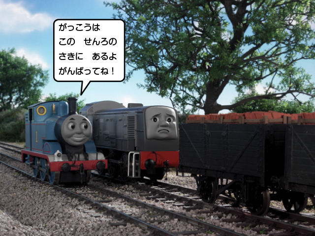 File:Thomas'DayOff20.PNG
