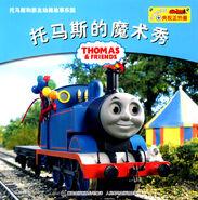 Thomas'MagicShowbook