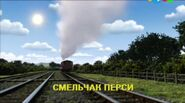 BeingPercyRussianTitleCard