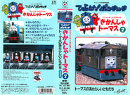 ThomastheTankEnginevol7(JapaneseVHS)originalcover