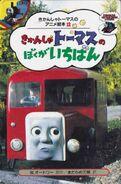 ThomasandBertieJapaneseBuzzBook