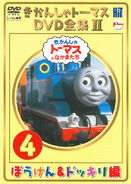 TheCompleteWorksofThomastheTankEngine2Vol4cover