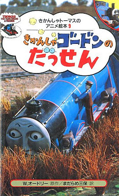 File:GordonOfftheRailsJapaneseBuzzBook.jpg