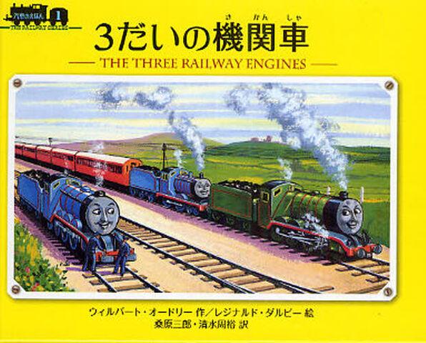 File:TheThreeRailwayEnginesJapanesecover.jpg