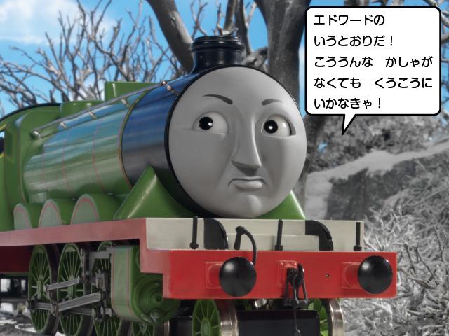 File:Henry'sLuckyTrucks12.PNG