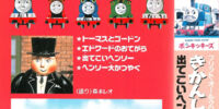 Thomas the Tank Engine Vol.1 (Japanese VHS)