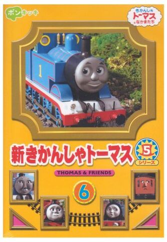 File:ThomastheTankEngineSeries8Vol.6.jpg