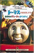 BulldogJapaneseBuzzBook
