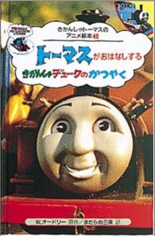 File:BulldogJapaneseBuzzBook.jpeg