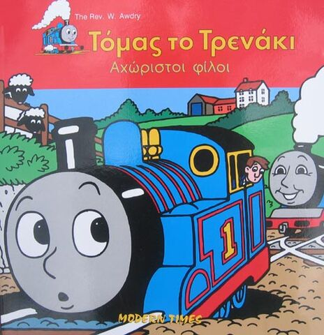 File:ThomasandGordonOfftheRailsGreek.jpg