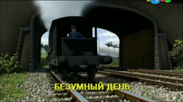 File:Thomas'CrazyDayRussianTitleCard.jpeg