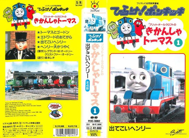 File:ThomastheTankEnginevol1(JapaneseVHS)originalcover.jpg
