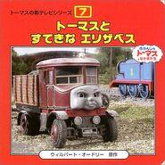 ElizabeththeVintageLorryJapaneseBook
