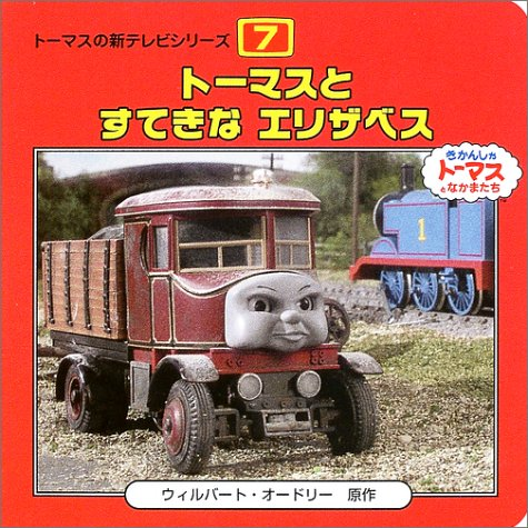 File:ElizabeththeVintageLorryJapaneseBook.jpg