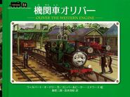 OlivertheWesternEngineJapanesecover