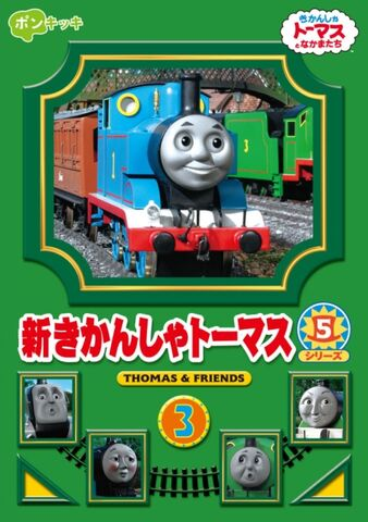 File:ThomastheTankEngineSeries8Vol.3.jpg
