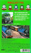ThomastheTankEnginevol10(JapaneseVHS)backcover