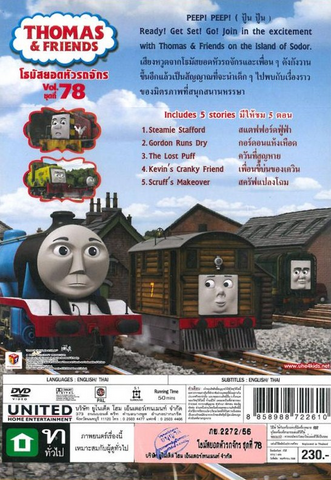 File:TheLostPuff(TaiwaneseDVD)backcover.png
