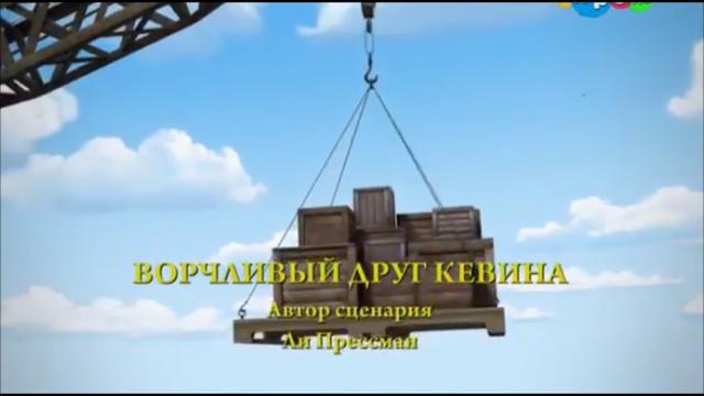File:Kevin'sCrankyFriendRussianTitleCard.png