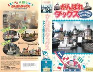 TUGSVHSJapanesePart1
