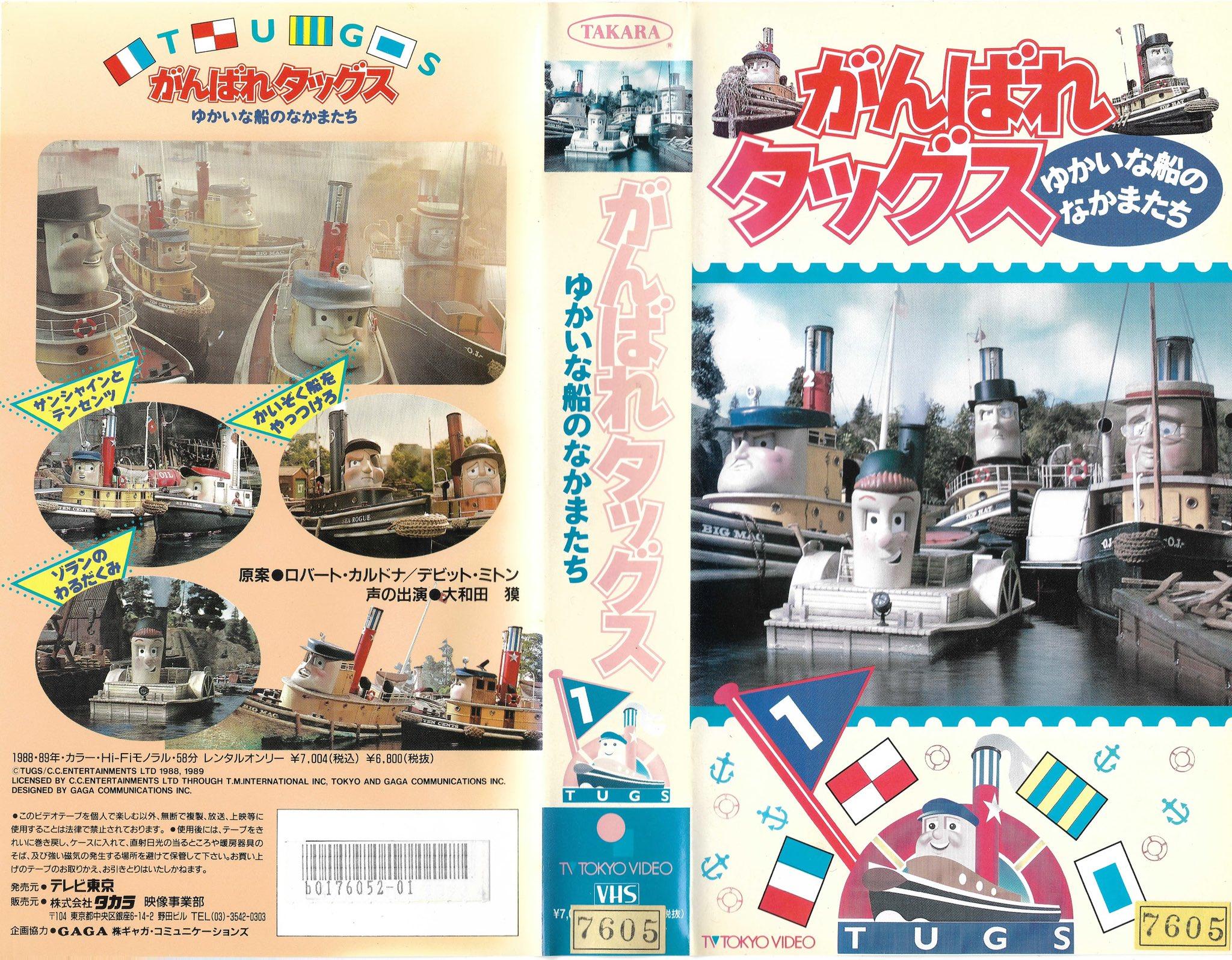File:TUGSVHSJapanesePart1.jpg