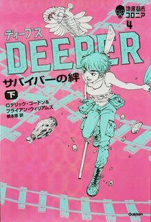Deeper Cover Gakken