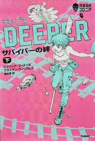 File:Deeper Cover Gakken.jpg