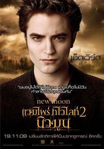 Twilight saga new moon ver7