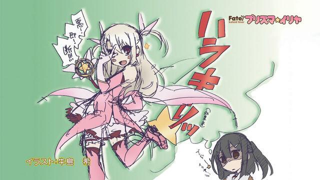 File:Fate kaleid liner Prisma Illya EndCard 7.jpg