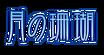 Tsuki no Sango logo