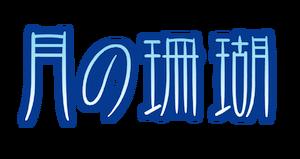 Tsuki no Sango logo.png