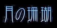 Tsuki no Sango