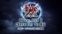 Fate stay night Unlimited Blade Works / BD-Box Ⅱ 発売告知CM