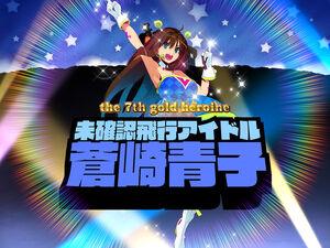 Aoko seventh Golden Heroine 02