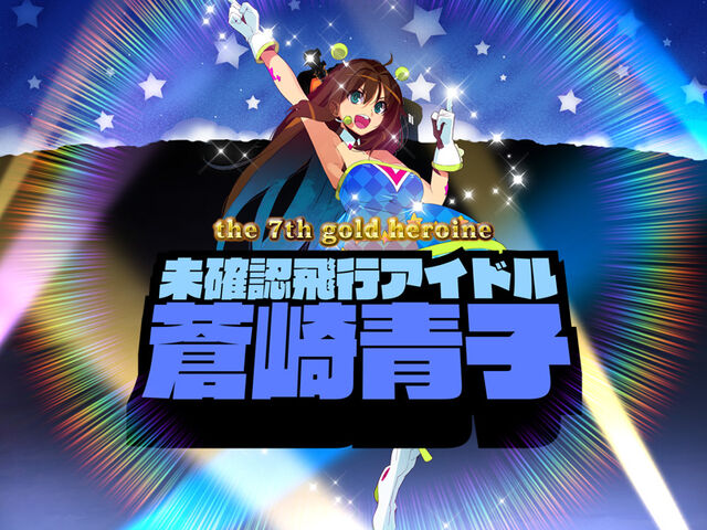 File:Aoko seventh Golden Heroine 02.jpg