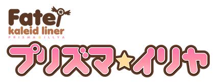 Файл:Fatekaleid liner logo.png