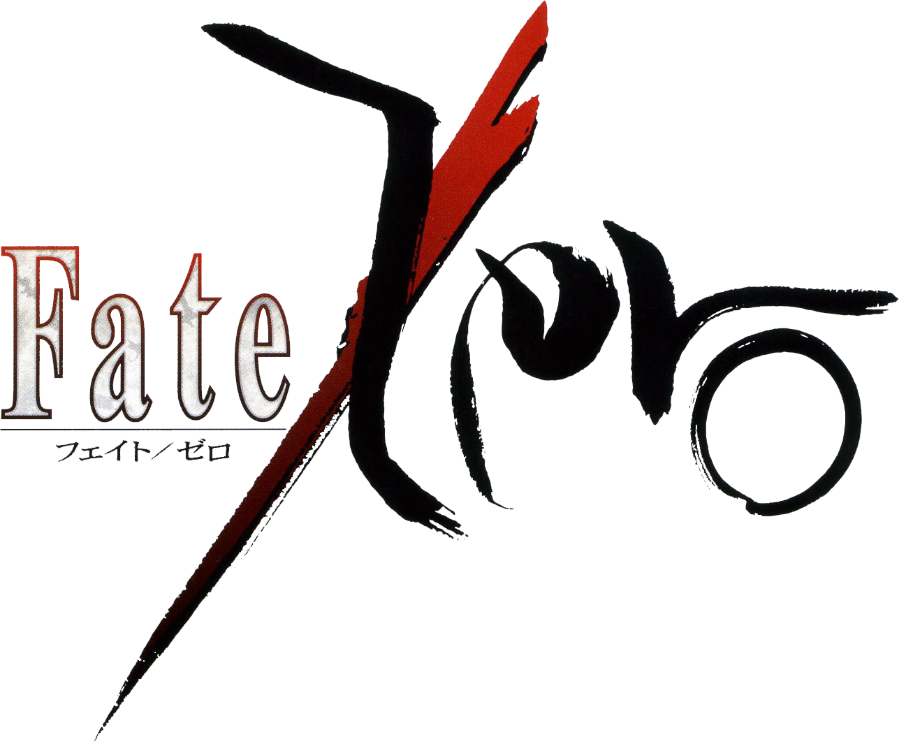 Archivo:Fate Zero logo.png