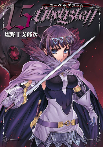 File:Volume 15 cover.png