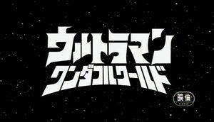 Ultraman-Wonderful-World-Title-Card