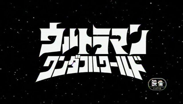 File:Ultraman-Wonderful-World-Title-Card.jpg