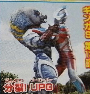 File:Ginga vs Alien Guts.jpg